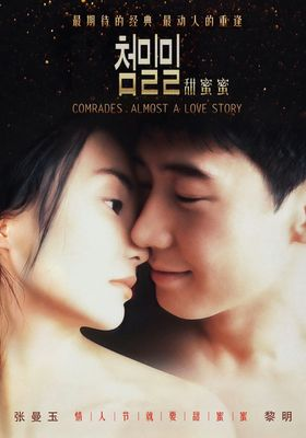 Comrades: Almost a Love Story's Poster