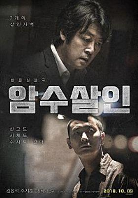 Dark Figure of Crime's Poster