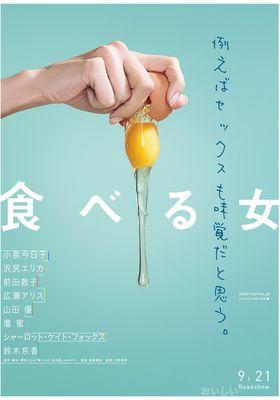 먹는 여자의 포스터