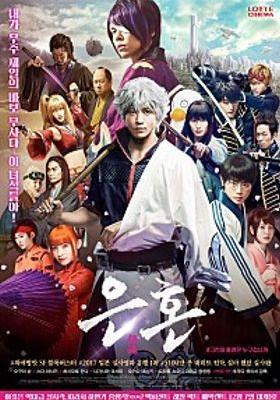 Gintama's Poster