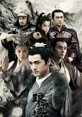 Nirvana in Fire's Poster