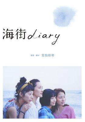 『海街diary』のポスター