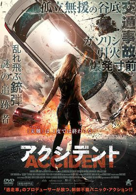 『アクシデント(2017)』のポスター