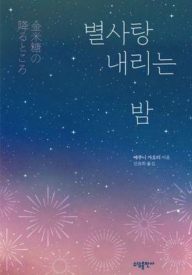 별사탕 내리는 밤's Poster