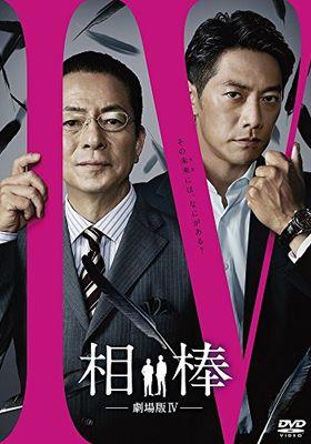 『相棒 劇場版IV 首都クライシス 人質は50万人!特命係 最後の決断』のポスター