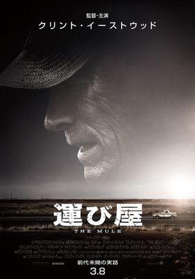 『運び屋』のポスター