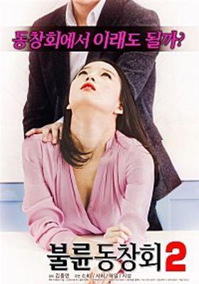불륜 동창회 2의 포스터