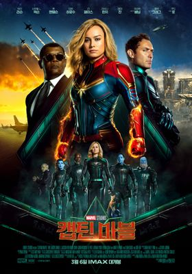 Captain Marvel's Poster
