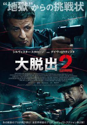 『大脱出2』のポスター
