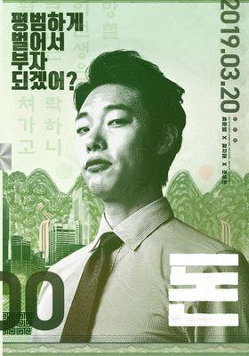 돈의 포스터