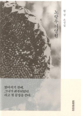 노랑무늬영원's Poster