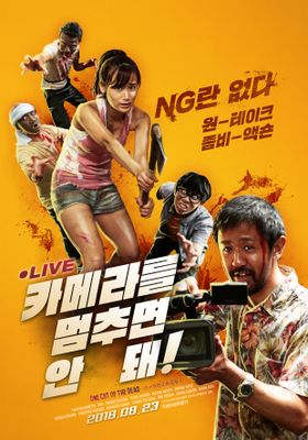 One Cut of the Dead's Poster