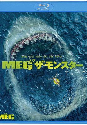 『MEG ザ・モンスター』のポスター