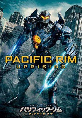 『パシフィック・リム:アップライジング』のポスター