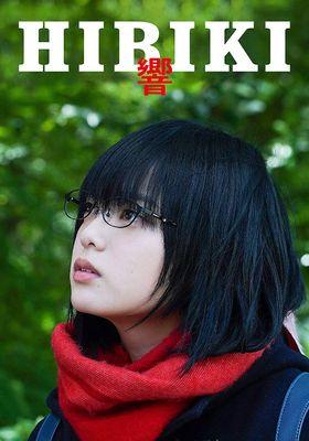 『響-HIBIKI-』のポスター