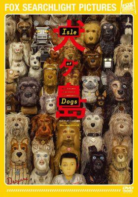 『犬ヶ島』のポスター