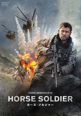 『ホース・ソルジャー』のポスター