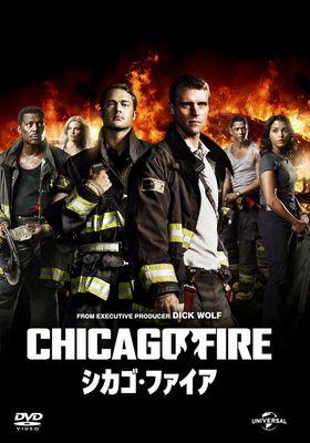 『シカゴ・ファイア シーズン1』のポスター