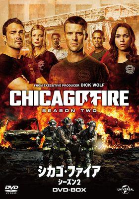 『シカゴ・ファイア シーズン2』のポスター