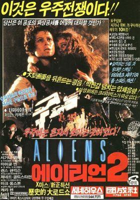 Aliens's Poster