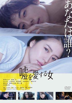『嘘を愛する女』のポスター