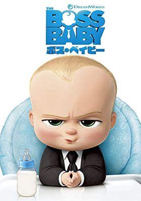 『ボス・ベイビー』のポスター