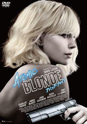 『アトミック・ブロンド』のポスター