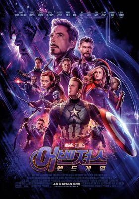 Avengers: Endgame's Poster