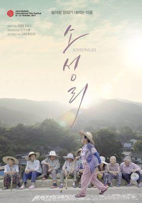 Soseongri's Poster