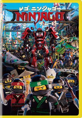 『レゴ(R)ニンジャゴー ザ・ムービー』のポスター
