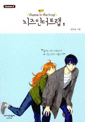 치즈 인 더 트랩 시즌 3's Poster