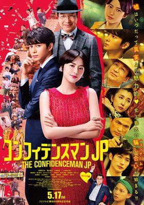 『コンフィデンスマンJP』のポスター