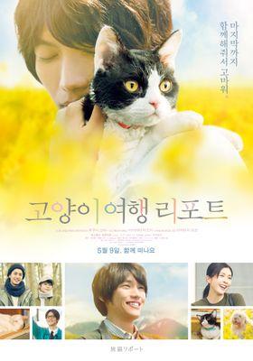 고양이 여행 리포트의 포스터