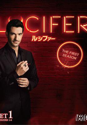 『LUCIFER/ルシファー シーズン1』のポスター