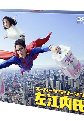 『スーパーサラリーマン左江内氏』のポスター