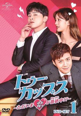 『トゥー・カップス ~ただいま恋が憑依中!?~』のポスター