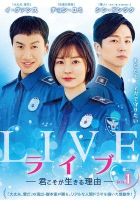 『ライブ ~君こそが生きる理由~』のポスター