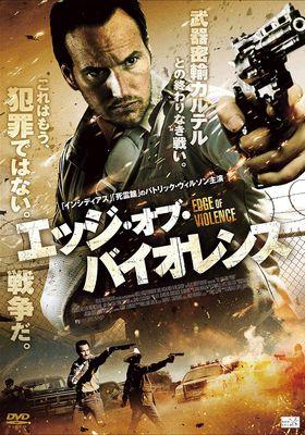 『エッジ・オブ・バイオレンス』のポスター