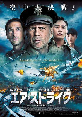 『エア・ストライク』のポスター