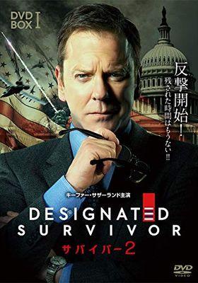 『サバイバー: 宿命の大統領 シーズン2』のポスター