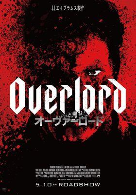 『オーヴァーロード』のポスター