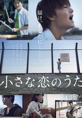 『小さな恋のうた』のポスター