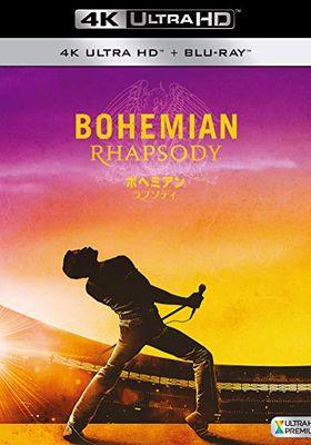 『ボヘミアン・ラプソディ』のポスター