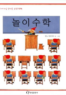 놀이수학's Poster