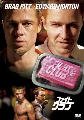 『ファイト・クラブ』のポスター