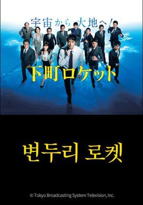 下町ロケット's Poster