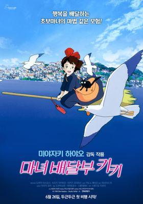 Kiki's Delivery Service's Poster