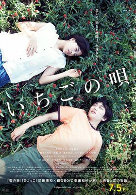 『いちごの唄』のポスター