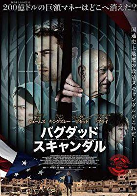 『バグダッド・スキャンダル』のポスター
