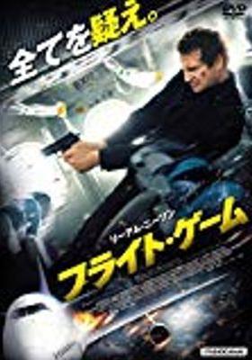 『フライト・ゲーム』のポスター